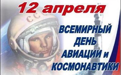 6 апреля в 16:00 Мастерская «Юный космонавт»