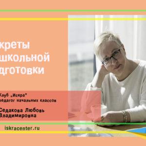 27 октября в 17:00 Лекторий для родителей. Научить детей читать — легко.