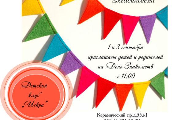 1 и 3 сентября День Знакомств в Искре